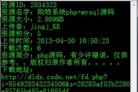 CSDN免积分下载器(已经失效)