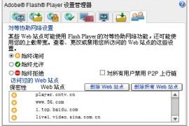 禁止视频网站使用Flash P2P上传