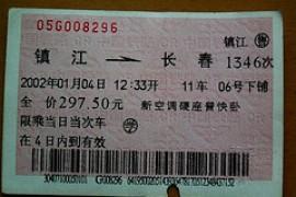 真假火车票如何辨别