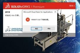 修复solidworks 提示 VBE6EXT.OLB不能被加载