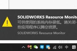 解决solidworks提示内存不足(图文教程)