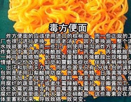 百度出来的《国产有毒食品大全》第2张-廖文杰的博客