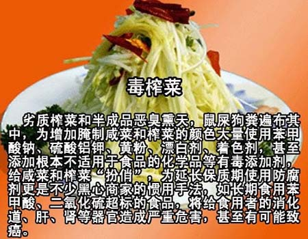 百度出来的《国产有毒食品大全》第10张-廖文杰的博客