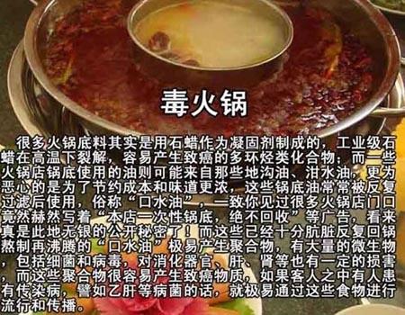 百度出来的《国产有毒食品大全》第12张-廖文杰的博客