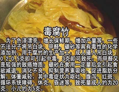 百度出来的《国产有毒食品大全》第15张-廖文杰的博客
