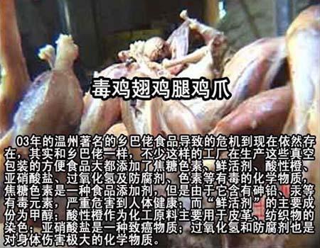 百度出来的《国产有毒食品大全》第18张-廖文杰的博客