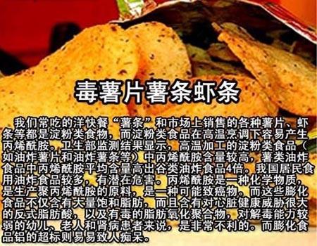 百度出来的《国产有毒食品大全》第20张-廖文杰的博客