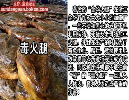 百度出来的《国产有毒食品大全》第37张-廖文杰的博客