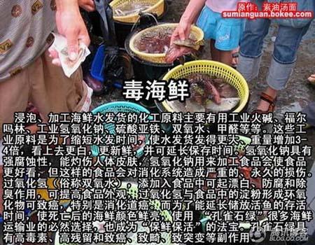 百度出来的《国产有毒食品大全》第39张-廖文杰的博客