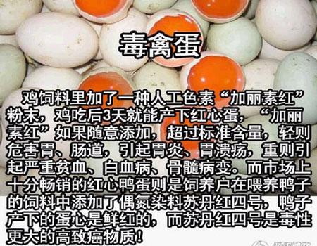 百度出来的《国产有毒食品大全》第40张-廖文杰的博客