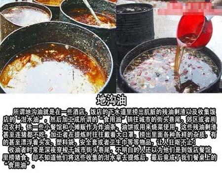 百度出来的《国产有毒食品大全》第41张-廖文杰的博客