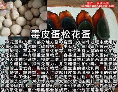 百度出来的《国产有毒食品大全》第45张-廖文杰的博客