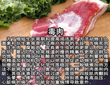百度出来的《国产有毒食品大全》第48张-廖文杰的博客