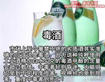 百度出来的《国产有毒食品大全》第49张-廖文杰的博客