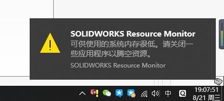 解决solidworks提示内存不足(图文教程)第1张-廖文杰的博客